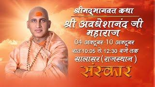 Shrimad Bhagwat Katha by Shri Avdheshanand Ji Maharaj - Episode 8 || Salasar(Rajasthan)