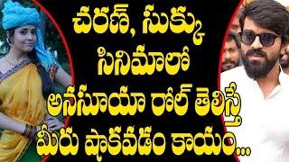 Anasuya Role Revealed in Ram Charan New Movie | #RC11 | Telugu Film News | Sukumar | DSP
