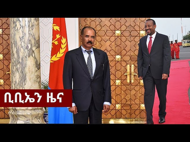 BBN Daily Ethiopian News June 5, 2018