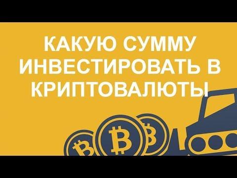Какую сумму вы готовы инвестировать в криптовалюты - Инвестиции в криптовалюты