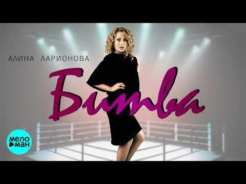 Алина Ларионова  -  Битва (Official Audio 2018)