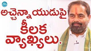 అచ్చెన్నాయుడు పై కీలక వ్యాఖ్యలు చేసిన Tammineni Seetharam || Talking Politics With iDream