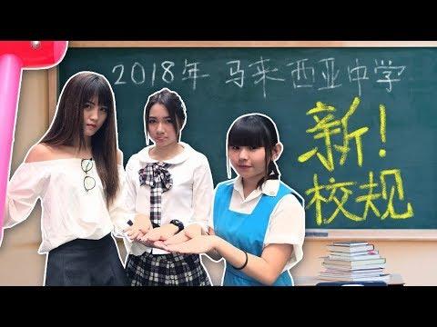 """[中学生必看!!]你不知道的马来西亚中学5条""""新校规""""!"""