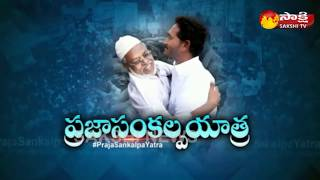 YS Jagan's Praja Sankalpa Padayatra@198th Day | సంకల్ప'బలం'..! - Watch Exclusive