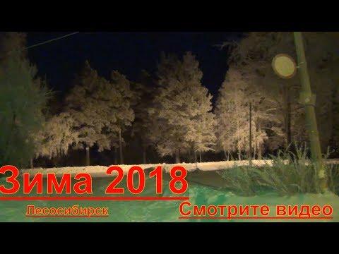 Зима 3 января 2018 Лесосибирск Рыбалка река енисей Иней на деревьях снег лед мороз сказка снежинки