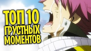 ТОП 10 самых грустных моментов из аниме! [Нет Фантазии]