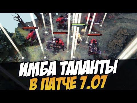 НОВЫЕ ИМБА ТАЛАНТЫ ПАТЧА 7.07