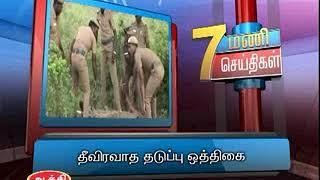 16TH DEC 7PM MANI NEWS