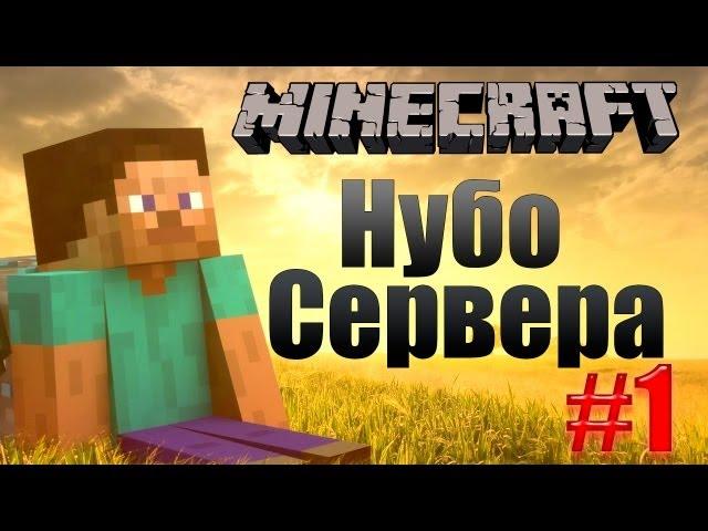 Нубо Сервера Minecraft: Ep.1 (Креатив и выживание). Как взломать админку н