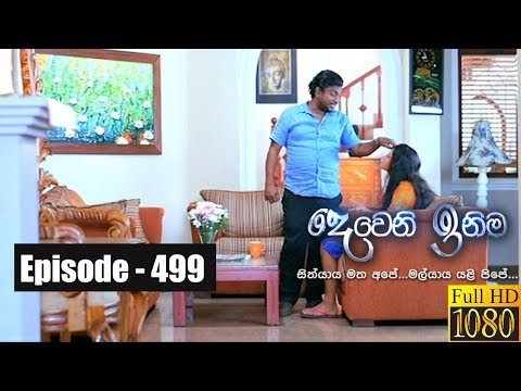 Deweni Inima | Episode 499 04th January 2019