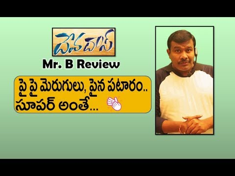 Devdas Review | Devadas Telugu Movie Rating | King Nagarjuna | Nani | Rahmika | Mr. B