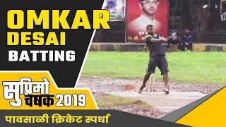 Omkar Desai Batting | Suprimo Rainy Chashak 2019