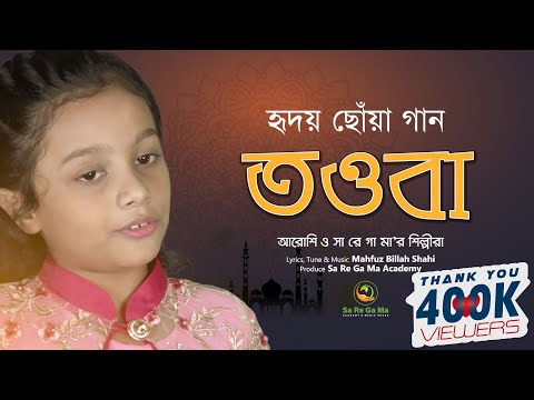 Tawba । তওবা । Heremer Parda । New Islamic Song 2018 । M B Shahi । Saregama Academy । 4K