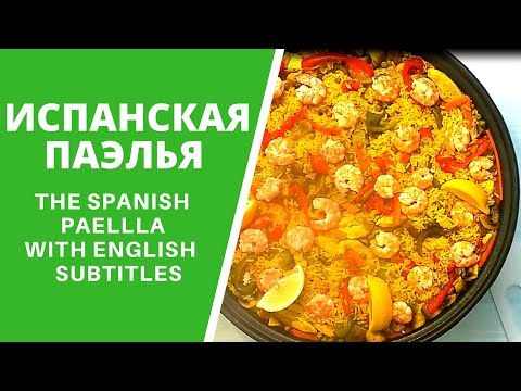 Как приготовить Испанскую Паэлью - How To Make Spanish Paella Step By Step