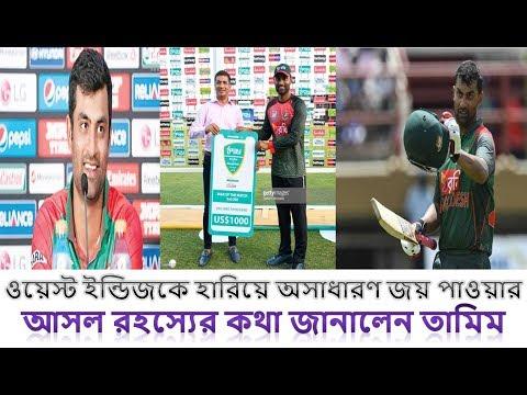 একই সাথে ম্যাচ সেরা এবং সিরিজ সেরা হয়ে যা বললেন তামিম  | Bd cricket news 2018
