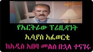 Ethiopia : የኤርትራው ፕሬዚዳንት ኢሳያስ አፈወርቂ ከአዲስ አበባ መልስ በኋላ ያደረጉት ቃለ መጠይቅ