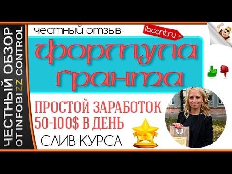 ФОРМУЛА ГРАНТА. МЕТОД ЗАРАБОТКА ОТ МАРИНЫ ШИЛОВОЙ / ЧЕСТНЫЙ ОБЗОР / СЛИВ КУРСА