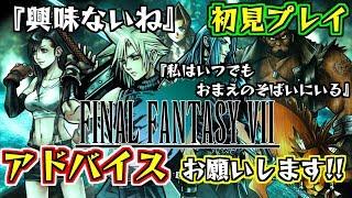 【FINAL FANTASY VII】名作ゲームをリメイクが出る前に初見で予習!!夜戦編【初見プレイ】