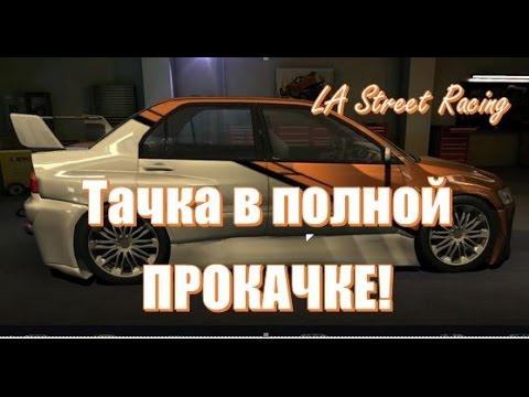 Обзор всех 💪 прокачанных автомобилей 💪 LA Street Racing (2007)