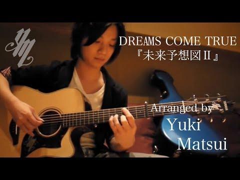 DREAMS COME TRUE『未来予想図Ⅱ』(acoustic guitar solo)