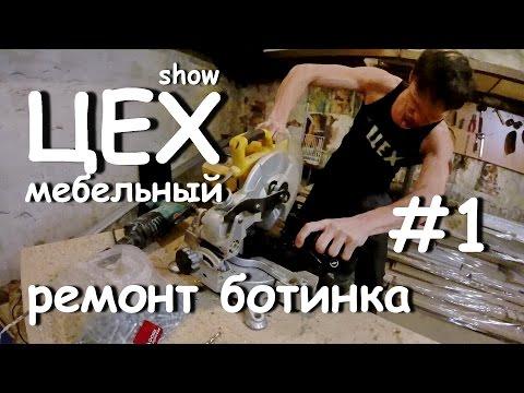 Шоу Мебельный Цех 001 - Как починить ботинок