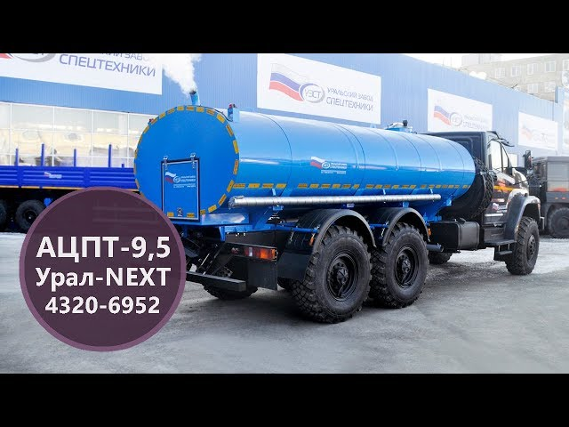 Пищевая автоцистерна 9,5 м³ Урал-NEXT | производство Уралспецмаш