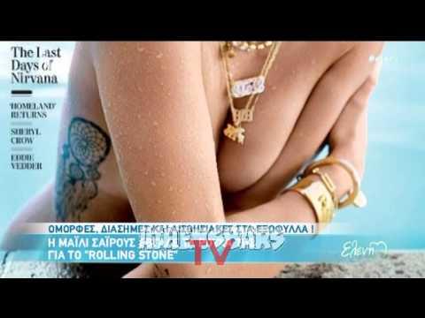 Η γυμνή φωτπγράφηση της Miley Cirus!