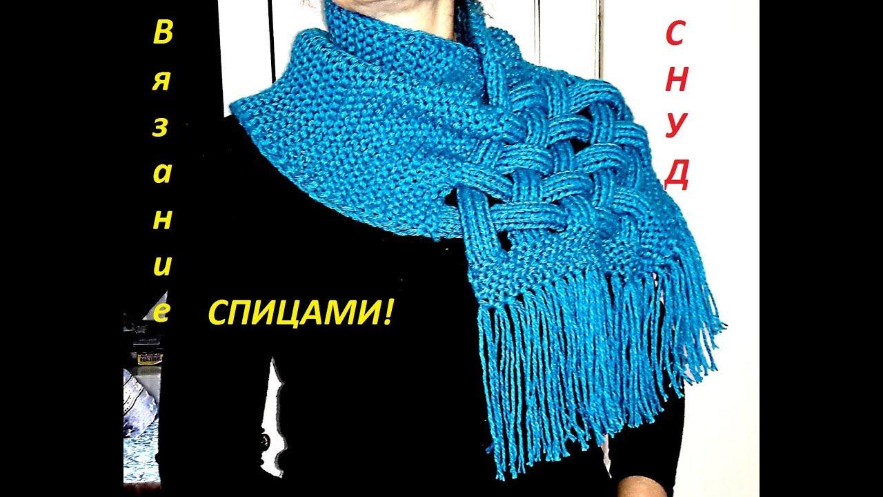 Вязание на спицах шарфы и снуд 601