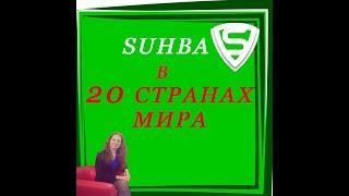 Suhba/Сухба в 20 странах мира.