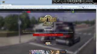 0.1.0.9 R2 ~ETS2MP安裝與啟動流程 New!Euro Truck Simulator 2 Multiplayer Installation