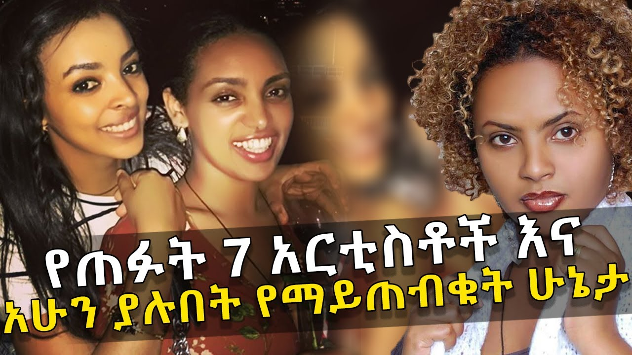 7 Famous Ethiopian artists who are lost from the spot light