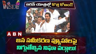 Is the Crowd Gathered at YS Jagan's Praja Sankalpa Yatra a Crown On Demand?? | Inside