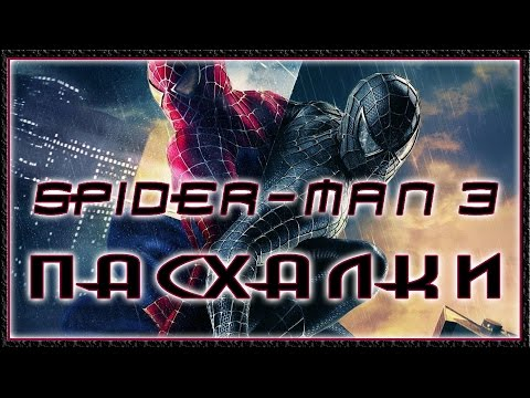 Пасхалки в игре Spider-man 3 The Game [Easter Eggs]