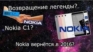 Nokia возвращается на мобильный рынок в 2016? (OvertakeTechnoBlog)