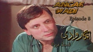 Download Angar Wadi Episode 8 | Rauf Khalid | Atiqa Odho | Qavi Khan | Khayyam Sarhadi 3Gp Mp4