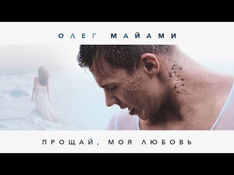 Олег Маями - Прощай, моя любовь