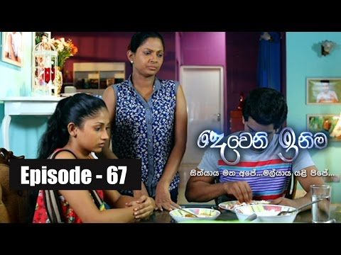 Deweni Inima | Episode 67 09th May 2017