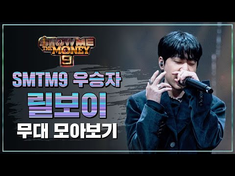 Download Lagu [SMTM9] 우승자 릴보이 무대 모아보기 (Winner Lil Boi Performance Compilation).mp3