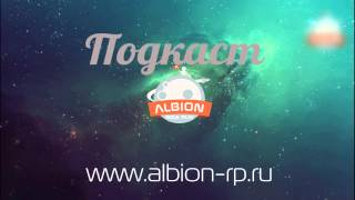 Albion Role Play | Подкаст о...