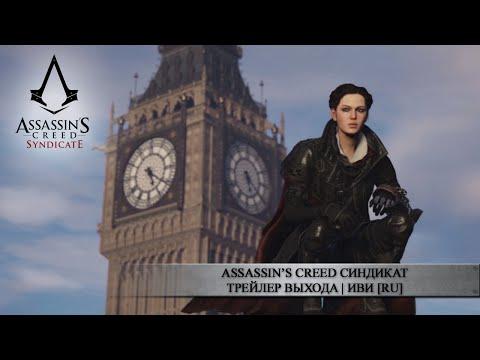 Assassin's Creed Синдикат | Трейлер выхода | Иви [RU]