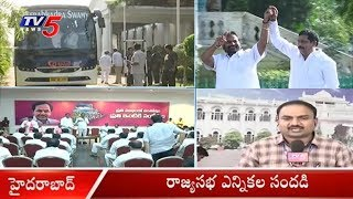 రాజ్యసభ ఎన్నికల సందడి  | Rajya Sabha Live Election Updates