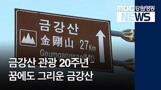 영상리포트 '더봄' 앵커멘트