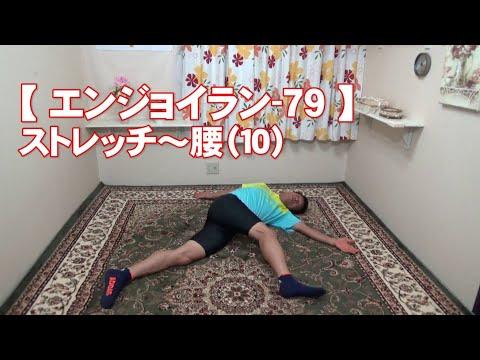 #79 腰(10)/筋肉痛改善ストレッチ・身体ケア【エンジョイラン】
