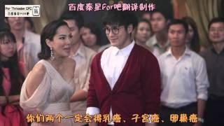 [泰星Por吧][Spinsters vs Casanovas][泰语中字][预告1]