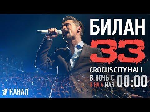 Dima Bilan 33 Promo