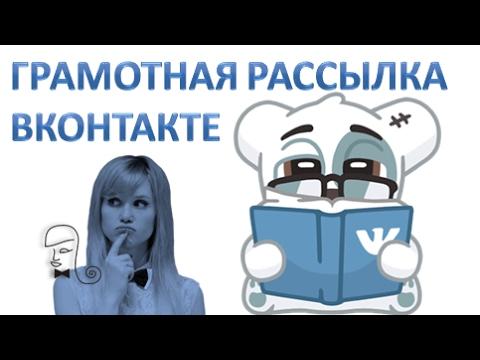 Poster Pro делаем рассылку личных сообщений в Vk :: VideoLike