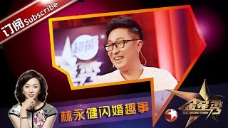 download lagu 《金星秀》第20151007期:林永健谈台前幕后 The Jinxing Show Ep.20151007【东方卫视官方高清版】 gratis