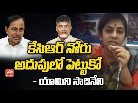 Yamini Sadineni Reaction On CM KCR Comments On AP CM Chandrababu | AP Elections 2019 | YOYO AP Times