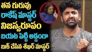 Sekhar Master Sensational Comments On Rakesh Master | Choreographer Sekhar Master | TTM