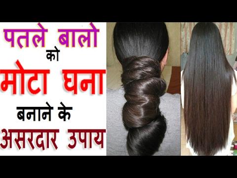 पतले बालो को मोटा घना बनाने के असरदार उपाय 100% Working Hair Volume Remedies thumbnail